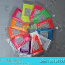 供应荧光颜料溶剂型荧光粉,水性荧光粉,热塑性荧光粉,荧光颜料