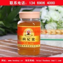 供应枸杞蜂蜜,枸杞蜂蜜专业生产商 ,枸杞蜂蜜价格 ,枸杞蜂蜜生产厂批发
