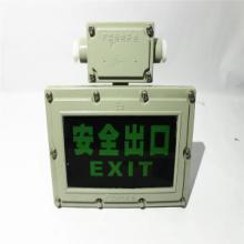 供应防爆标志灯 安全出口防爆标志灯 应急指示防爆标志灯
