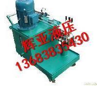供应南阳液压系统报价,南阳冲床液压系统,南阳机床液压系统