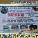 竹鼠催肥剂催肥药批发零售货到付款图片