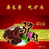 供应徐州驴肉供应/徐州驴肉供应批发/徐州驴肉供应价格