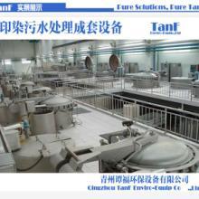 供应印染污水处理设备高级催化氧化