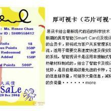 北京可视卡制作厂家建和易讯可视卡价格表