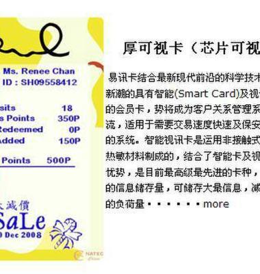 北京可视卡图片/北京可视卡样板图 (1)