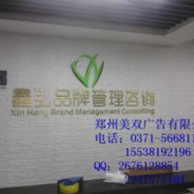 供应郑州公司logo墙前台背景墙设计制作批发