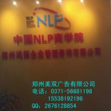 供应郑州背景墙形象设计 郑州背景墙形象设计施工批发