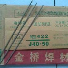 供应金桥焊条图片