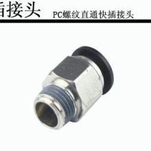 供应气动快速快插软管接头气动快速快插软管接头PC4-M5生产厂家批发