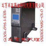 供应艾默生UPS电源UHA1R-0010L UPS电源
