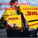 供应大闸DHL国际快递大闸DHL国际空运
