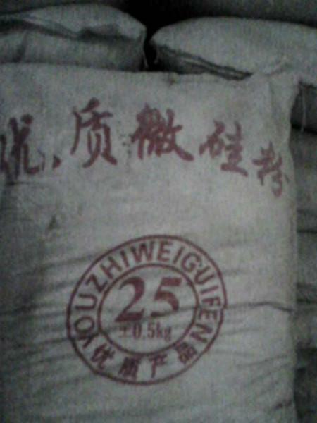 硅灰,纳米硅质粉体_河北硅灰价格_硅灰厂家直销