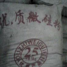 供应德昌 硅灰,微硅粉 厂家