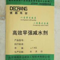 混凝土超塑化剂