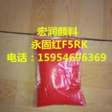 供应有机颜料永固红F5RK
