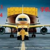 供应安利DHL国际快递国际空运