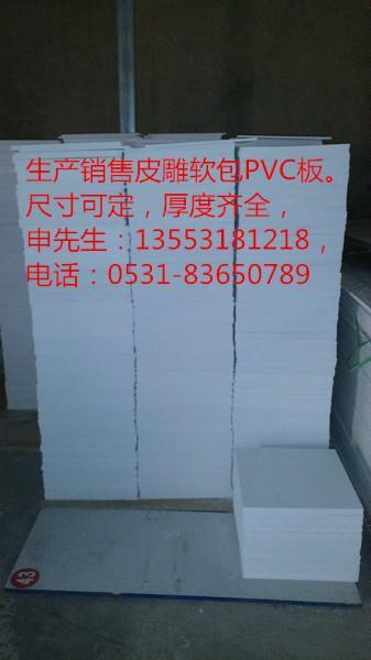 供应皮雕软包转pvc专用板生产厂家直销批发咨询报价电话 pvc专用板