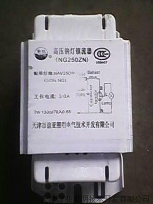 天津灯镇流器、天津镇流器批发、天津镇流器厂家