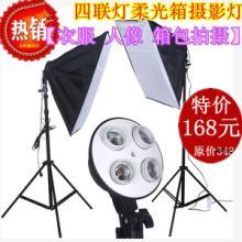 供应摄影棚四联灯柔光箱双灯拍摄套装人像模特服装拍照摄影专用灯具批发