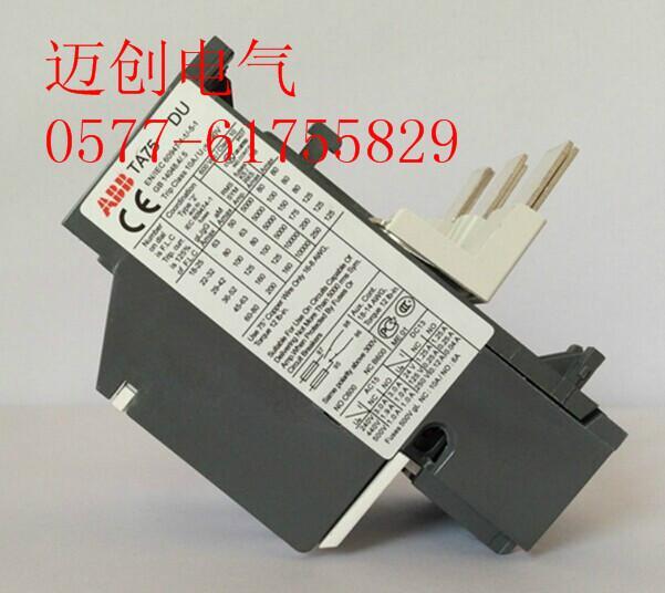 供应TA75DU继电器