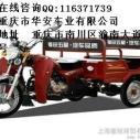供应福田五星125ZH-2三轮摩托车价