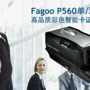 供应Fagoo证卡打印机批发,Fagoo证卡打印机优惠,Fagoo证卡打印机供应商