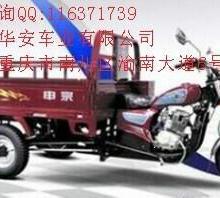 供应带副变速三轮摩托车,宗申油刹带副变速三轮摩托车