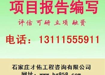 北京仓储物流配送中心可行性研报告图片