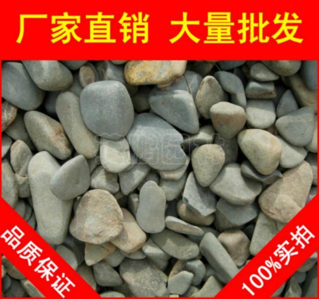 供应连云港黑色鹅卵石,人工湖鹅卵石供应商