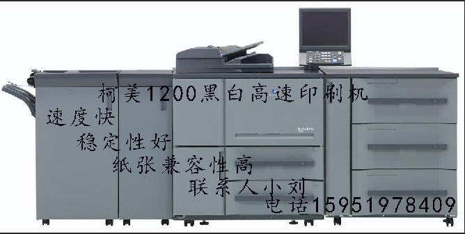 供应柯美1200黑白数码印刷机应