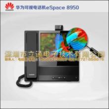 供应华为eSpace8950 可视电话机