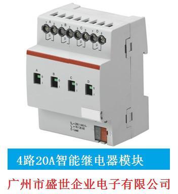 供应4路20A智能开关模块MR0420.S