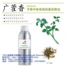 供应广藿香批发纯进口 广藿香精油 促进细胞再生单方精油