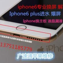 供应深圳iphone触摸板维修