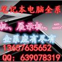 重庆二手现货苹果13英寸笔记本电脑图片