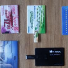 供应卡片优盘名片式优盘