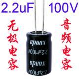 供应2.2uf100v无极性电解电容音频电容 高音分频器专用电容
