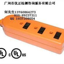 供应东莞深圳排插UL认证拖线板UL认证申请UL标志UL标签插头UL认证1-15P插头5-15P插头