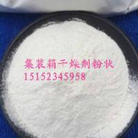 供应干燥剂,山东干燥剂,山东干燥剂价格