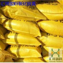 供应氧化铁黄/氧化铁黄粉/氧化铁黄厂家