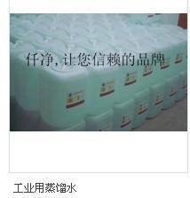 供应丽江工业蒸馏水
