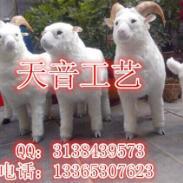 2015主题羊仿真绵羊模型吉祥生肖羊图片