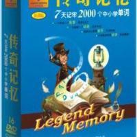 供应传奇记忆学英语产品