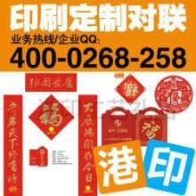 淮安印刷企业宣传春联窗花福字礼包-港印工艺图片