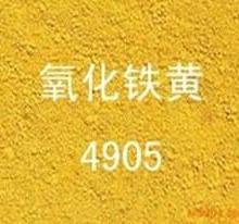 供应拜耳乐超细氧化铁黄4905FM