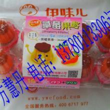 供应台湾日月潭进口零食芒果果冻布丁冰淇淋草莓多种口味虹桥杏陶西路批发