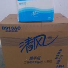 供应清风擦手纸 B913AC 200抽 商用擦手纸 酒店用纸 卫生纸批发
