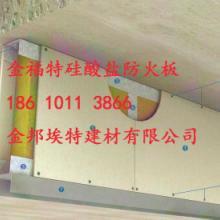 供应山东纤维增强硅酸盐板生产厂家,纤维增强硅酸盐防火板