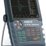 供应CTS-9009数字超声探伤仪
