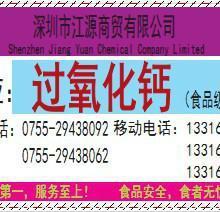 供应广东优质工业级过氧化钙,过氧化钙最新报价,过氧化钙含量,产品说明
